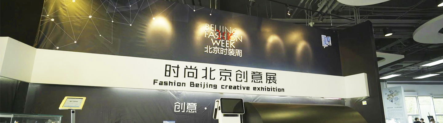 BON-Cloud-Beijing-Fashion-Week